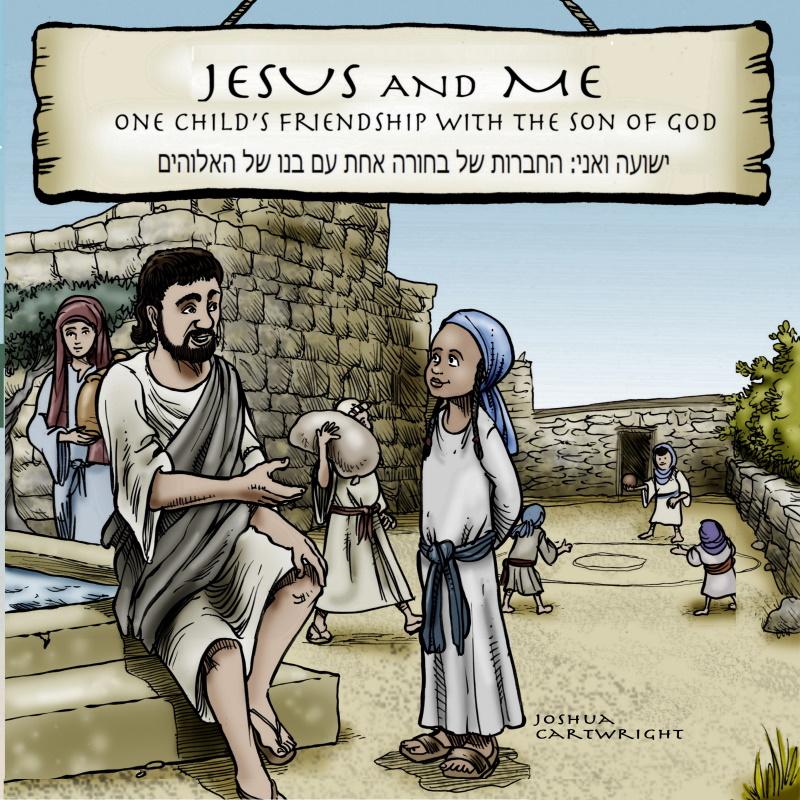 Jesus and Me by Joshua Cartwright